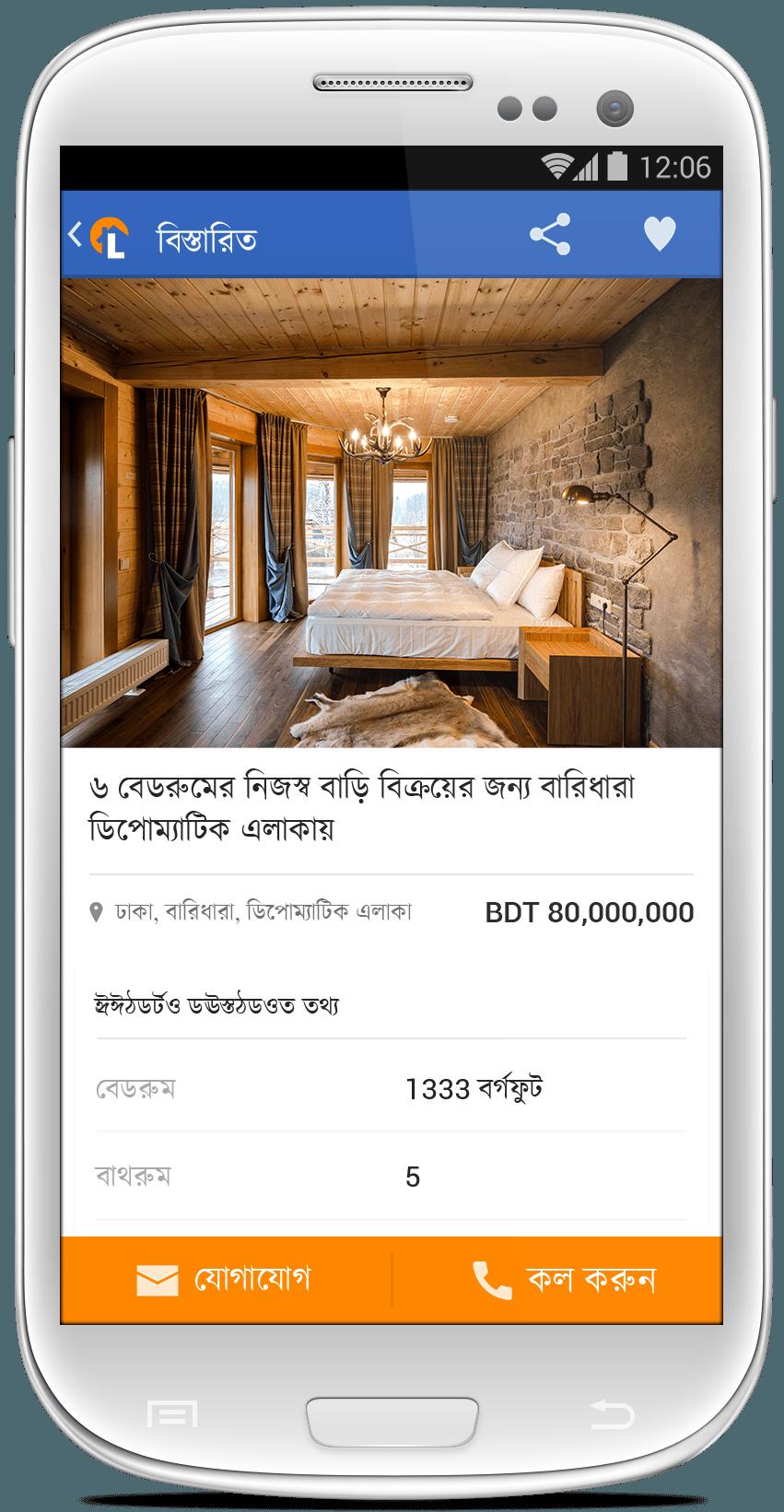 বাংলা ভাষায় Lamudi: Property for Sale/Rent